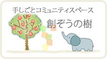 創ぞうの樹