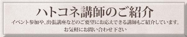 ハトコネ講師紹介