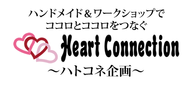 Heart Connection ~ハトコネ~