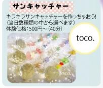 ハトコネきっず2016 - toco.