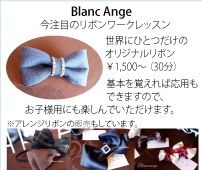 blancange4