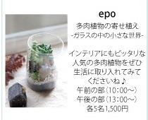 epo_d