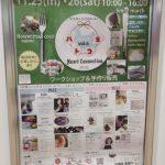 南海電鉄三国ケ丘駅にハトコネイベントvol.6ポスター!