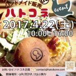 cafe IROHA de ハトコネイベント出店者&ワークショップ詳細
