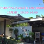 【締め切りました】ハトコネvol.8 in cafe IROHA