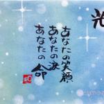 5月29日(金)筆文字ポストカードワークショップ