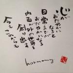 ことばやうさぎの心筆体験教室(W-2015-12-001)
