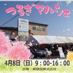 4月8日(日)つるぎマルシェ 開催のお知らせ