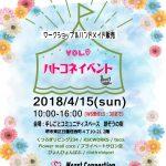 4月15日(日)ハトコネイベントvol.9出店者のお知らせ