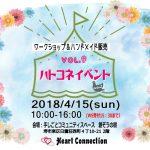 ハトコネイベント vol.9 開催日のお知らせ