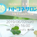ハトコネサロン初芝 6月2日(日)開催